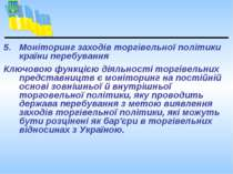 5. Моніторинг заходів торгівельної політики країни перебування Ключовою функц...