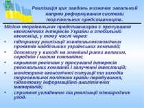 Місією торгівельних представництв є просування економічних інтересів України ...