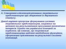 А. Створення клієнтоорієнтованих торгівельних представництв при збереженні їх...