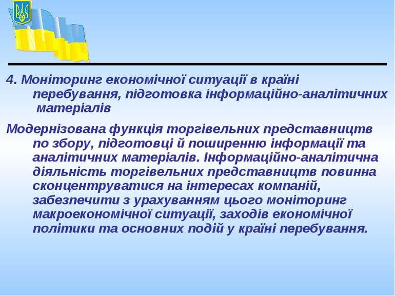 4. Моніторинг економічної ситуації в країні перебування, підготовка інформаці...