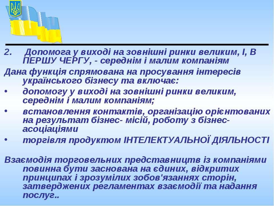 2. Допомога у виході на зовнішні ринки великим, І, В ПЕРШУ ЧЕРГУ, - середнім ...