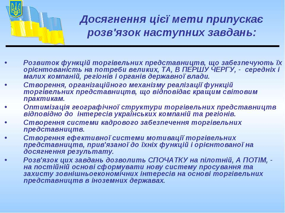 Розвиток функцій торгівельних представництв, що забезпечують їх орієнтованіст...