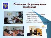 Поліпшення підприємницького середовища - Функціонування Єдиного дозвільного ц...