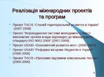 """Реалізація міжнародних проектів та програм Проект TACIS """"Сталий територіальни..."""