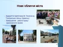 Нове обличчя міста - Відкриття пам'ятника М. Яковченку, Театральної площі (тр...