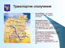 Автошляхи до Києва, Чернігова, Сум, Черкас, Полтави. Автомагістраль республік...