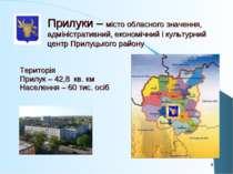 Територія Прилук – 42,8 кв. км Населення – 60 тис. осіб Прилуки – місто облас...