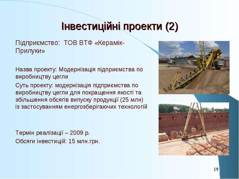 Інвестиційні проекти (2) Підприємство: ТОВ ВТФ «Керамік-Прилуки» Назва проект...