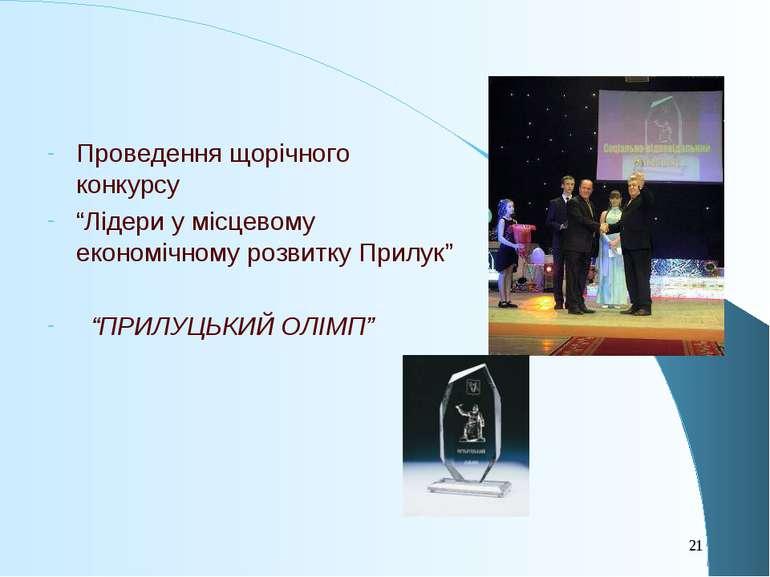 """Проведення щорічного конкурсу """"Лідери у місцевому економічному розвитку Прилу..."""