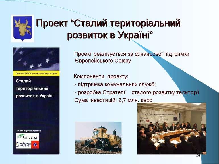 """Проект """"Сталий територіальний розвиток в Україні"""" Проект реалізується за фіна..."""