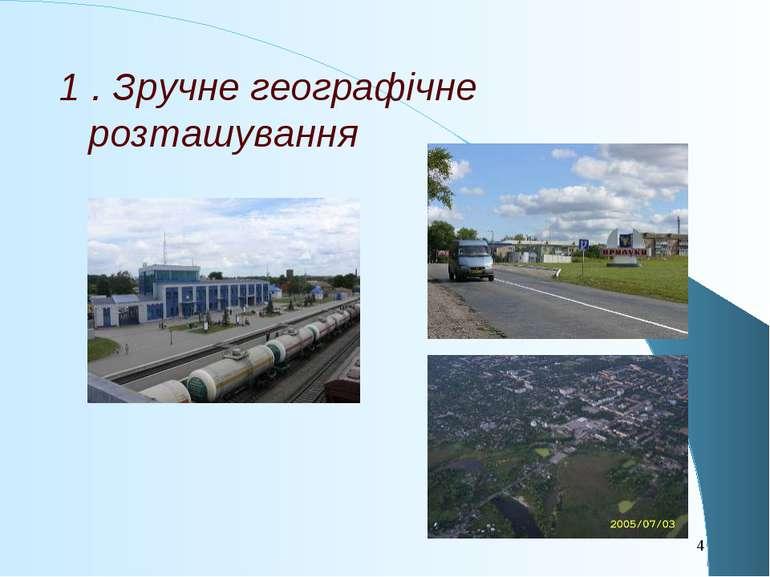 1 . Зручне географічне розташування *