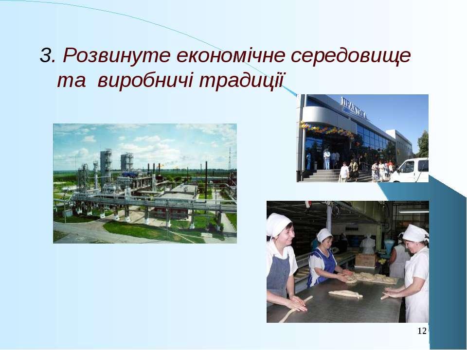 3. Розвинуте економічне середовище та виробничі традиції *