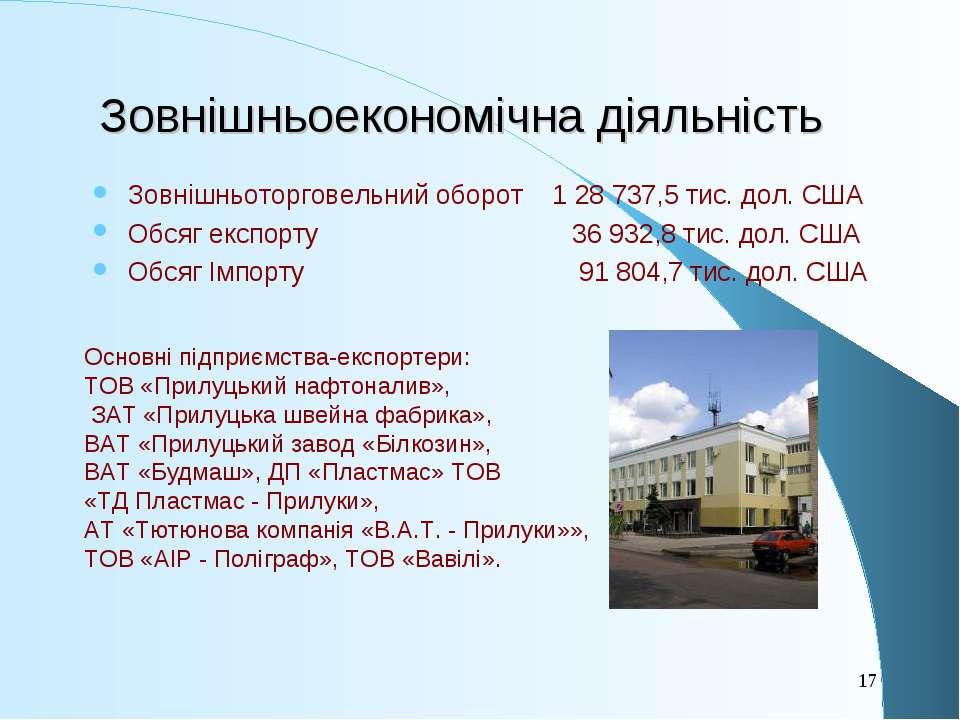 Зовнішньоекономічна діяльність Зовнішньоторговельний оборот 1 28737,5 тис. д...