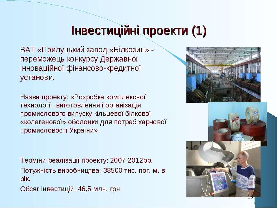 Інвестиційні проекти (1) ВАТ «Прилуцький завод «Білкозин» - переможець конкур...