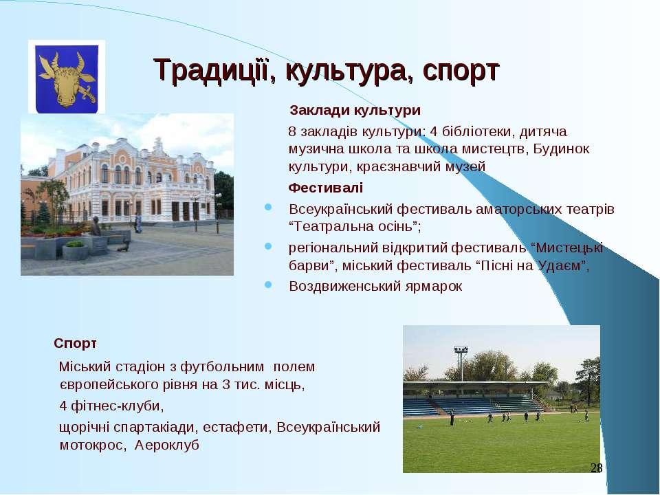 Традиції, культура, спорт Заклади культури 8 закладів культури: 4 бібліотеки,...