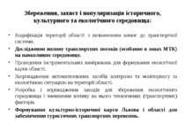 Збереження, захист і популяризація історичного, культурного та екологічного с...