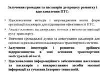 Залучення громадян та пасажирів до процесу розвитку і вдосконалення ПТС: Вдос...