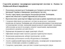 Стратегія розвитку пасажирсько-транспортної системи м. Львова та Львівської о...