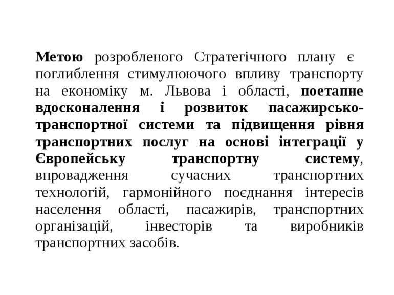 Метою розробленого Стратегічного плану є поглиблення стимулюючого впливу тран...