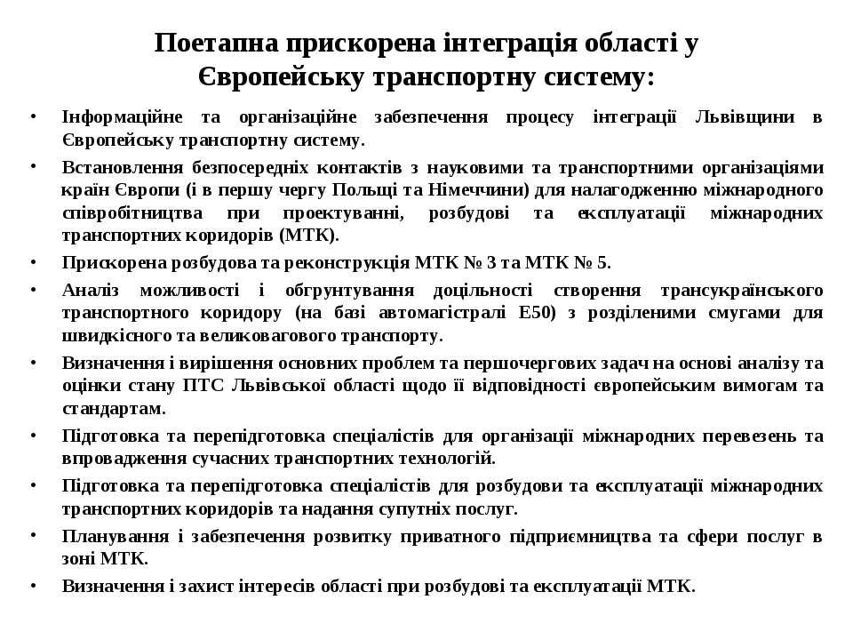 Поетапна прискорена інтеграція області у Європейську транспортну систему: Інф...