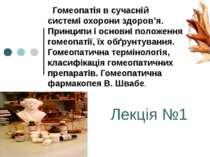 Гомеопатія в сучасній системі охорони здоров'я. Принципи і основні положення ...