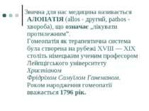Звична для нас медицина називається АЛОПАТІЯ (allos - другий, pathos - хвороб...