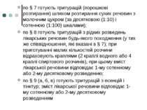по § 7 готують тритурацій (порошкові розтирання) шляхом розтирання сухих речо...