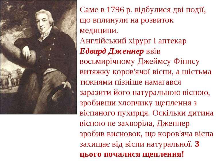Саме в 1796 р. відбулися дві події, що вплинули на розвиток медицини. Англійс...