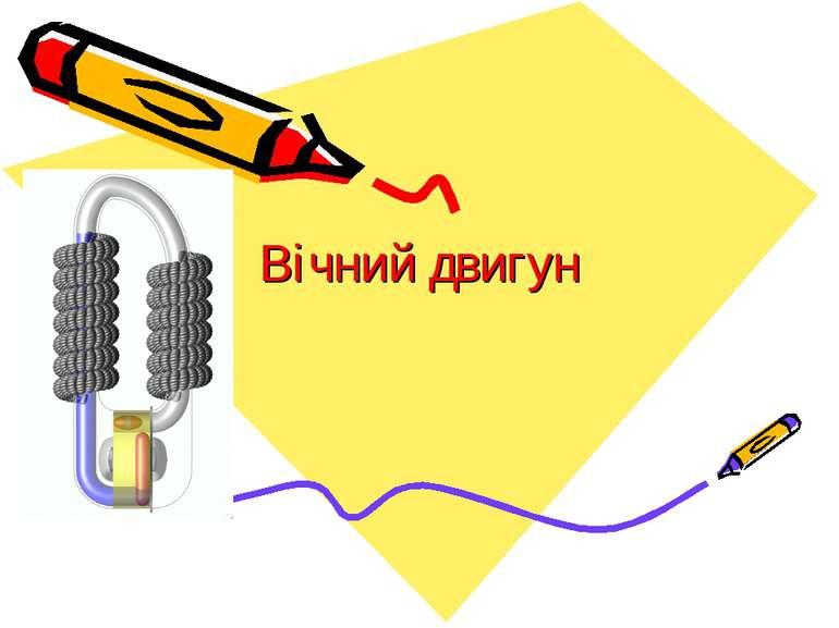 Вічний двигун