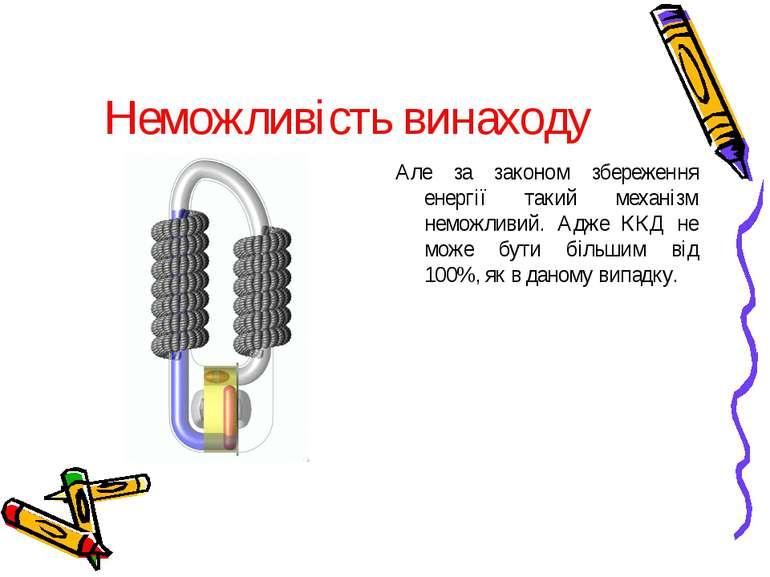 Неможливість винаходу Але за законом збереження енергії такий механізм неможл...