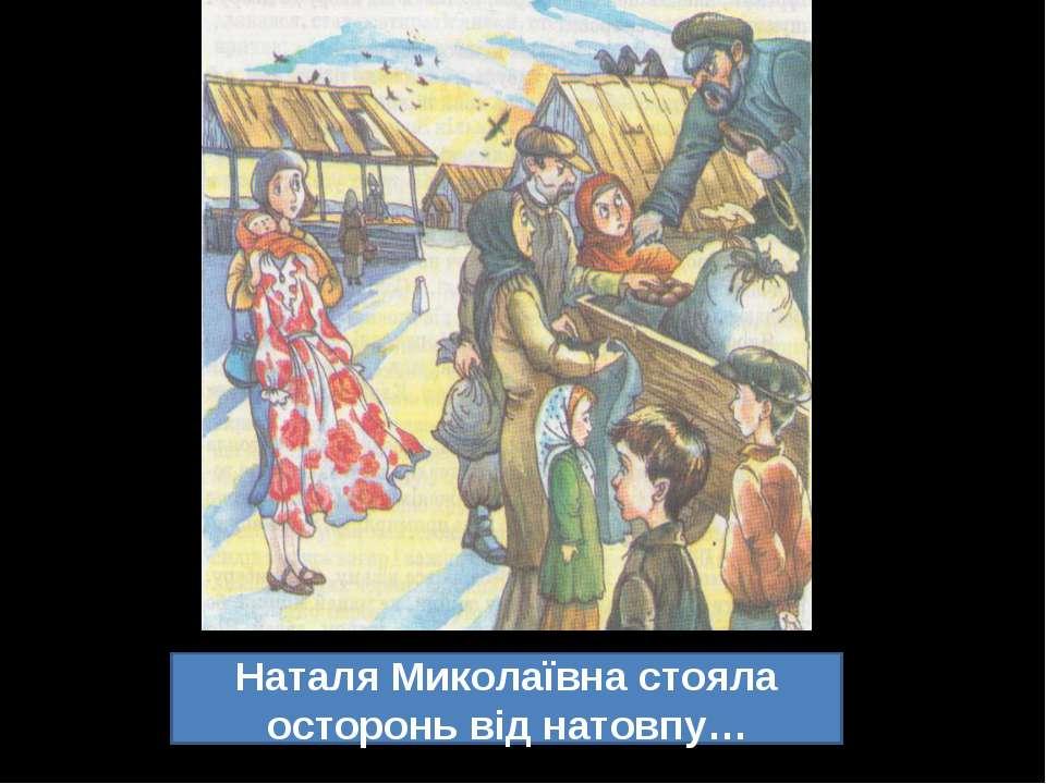 Наталя Миколаївна стояла осторонь від натовпу…