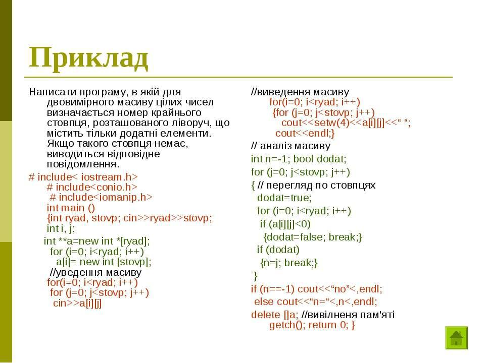 Приклад Написати програму, в якій для двовимірного масиву цілих чисел визнача...