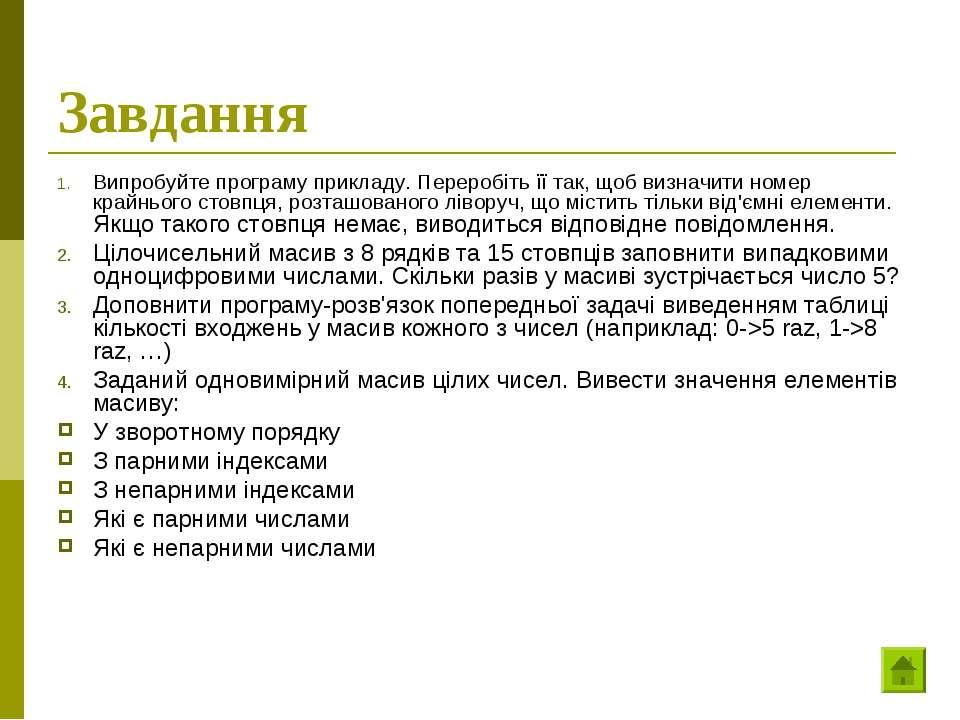 ЗавданняВипробуйте програму прикладу. Переробіть її так, щоб визначити номер ...