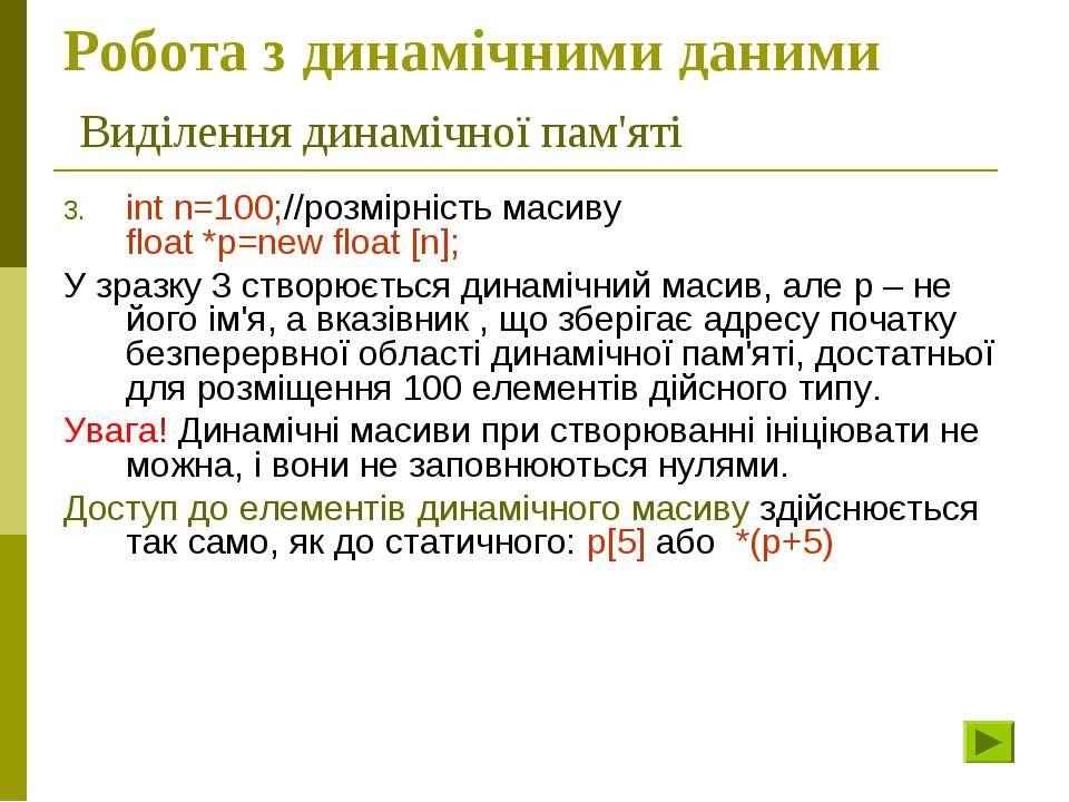 Робота з динамічними даними Виділення динамічної пам'яті int n=100;//розмірні...
