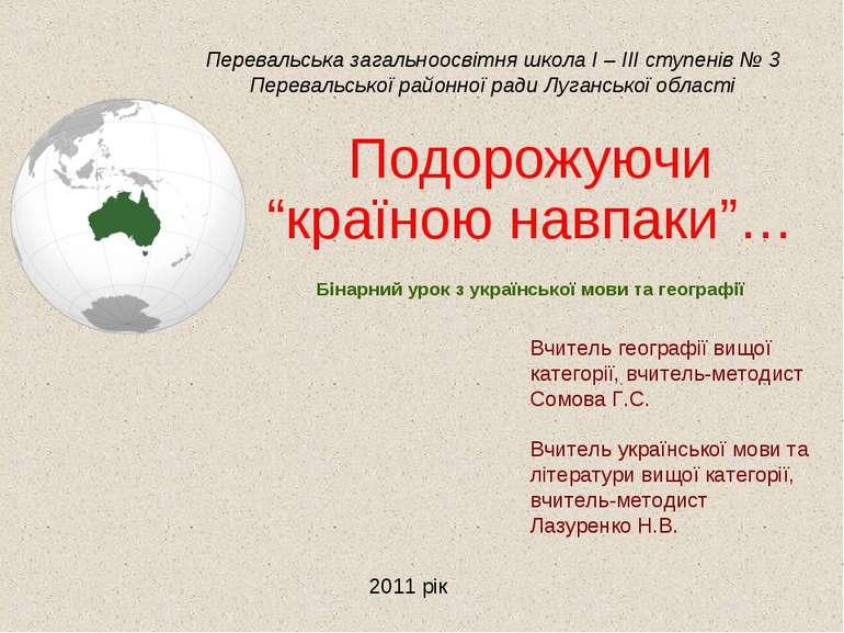 Перевальська загальноосвітня школа І – ІІІ ступенів № 3 Перевальської районно...
