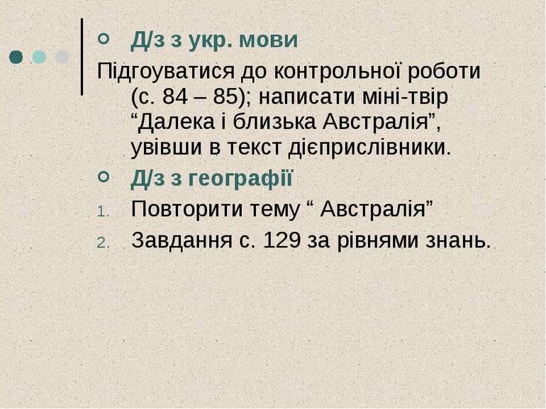 Д/з з укр. мови Підгоуватися до контрольної роботи (с. 84 – 85); написати мін...