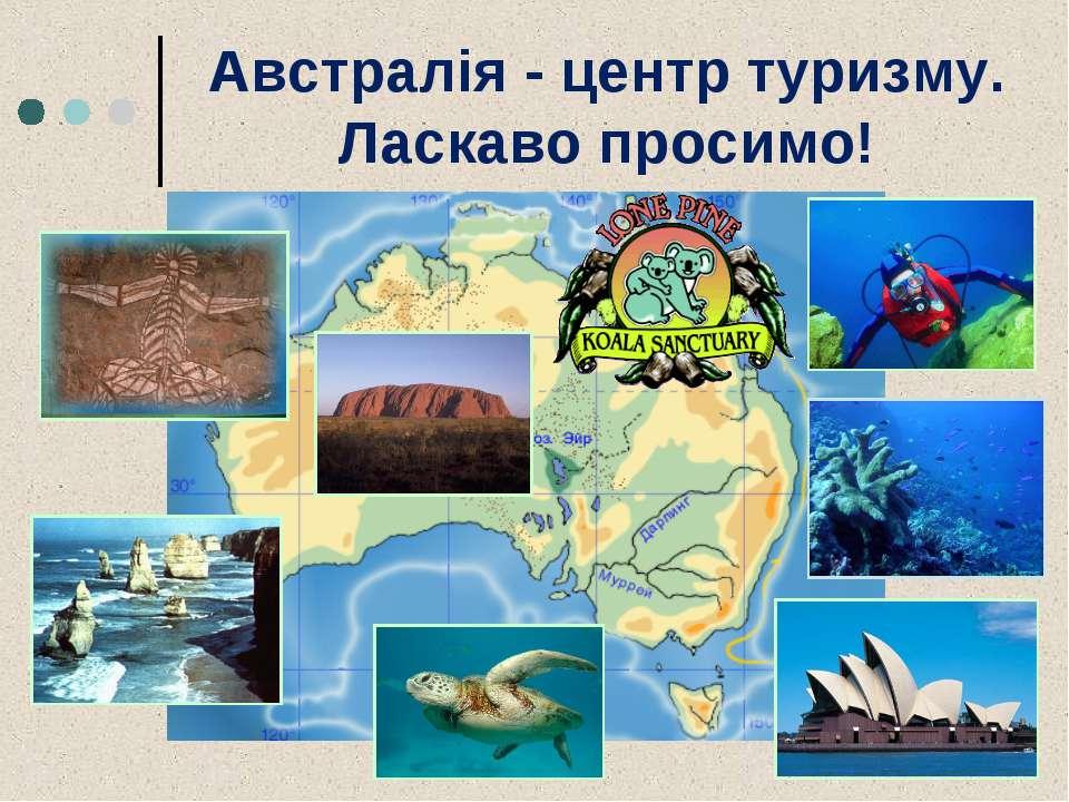 Австралія - центр туризму. Ласкаво просимо!