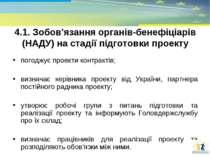 4.1. Зобов'язання органів-бенефіціарів (НАДУ) на стадії підготовки проекту по...