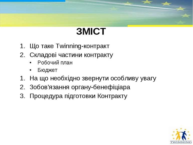 Що таке Twinning-контракт Складові частини контракту Робочий план Бюджет На щ...
