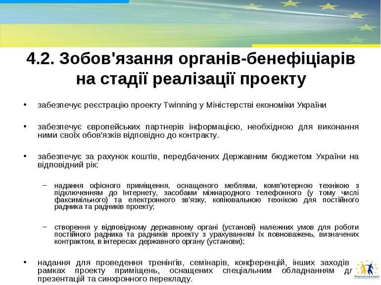 4.2. Зобов'язання органів-бенефіціарів на стадії реалізації проекту забезпечу...