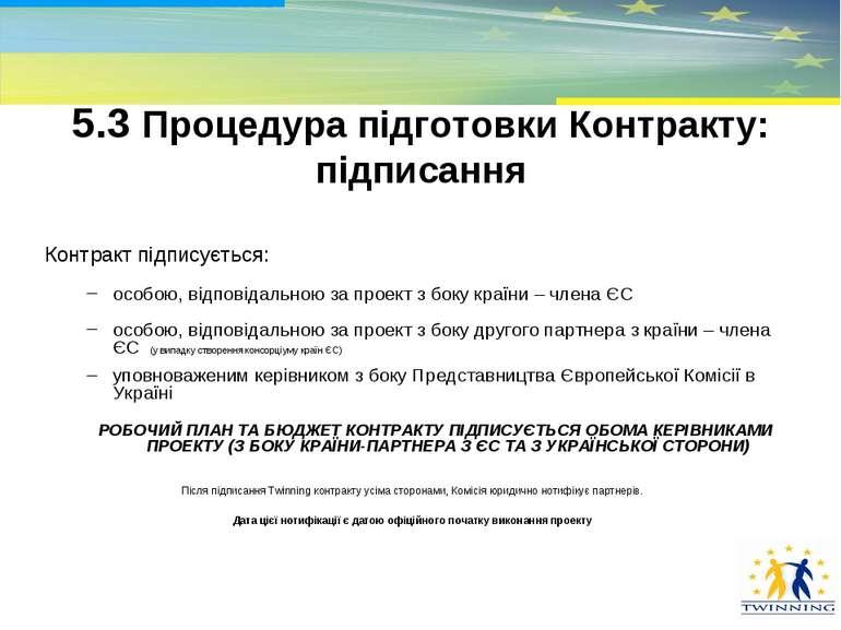 * 5.3 Процедура підготовки Контракту: підписання Контракт підписується: особо...