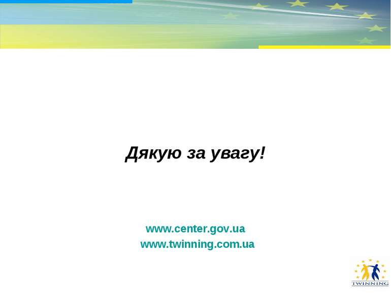 Дякую за увагу! www.center.gov.ua www.twinning.com.ua