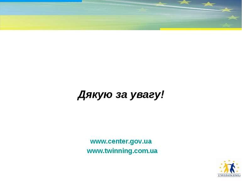 Дякую за увагу! www.center.gov.ua www.twinning.com.ua