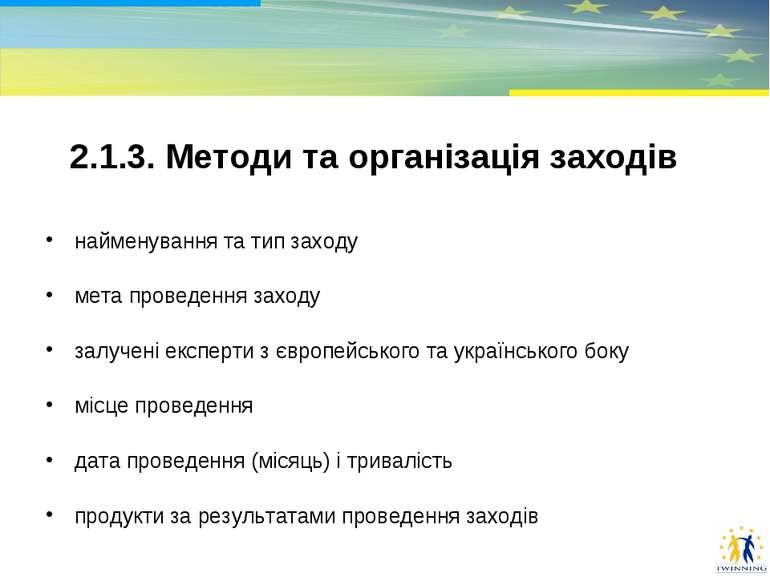 2.1.3. Методи та організація заходів найменування та тип заходу мета проведен...