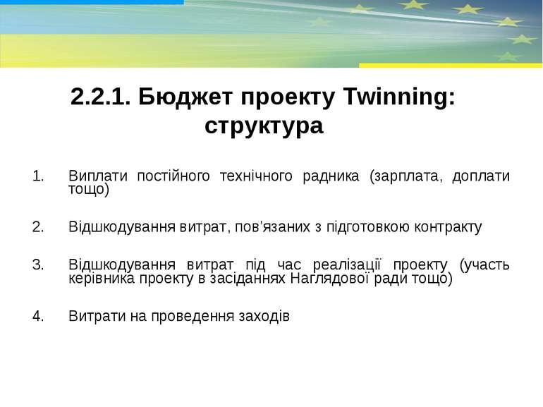 2.2.1. Бюджет проекту Тwinning: структура Виплати постійного технічного радни...
