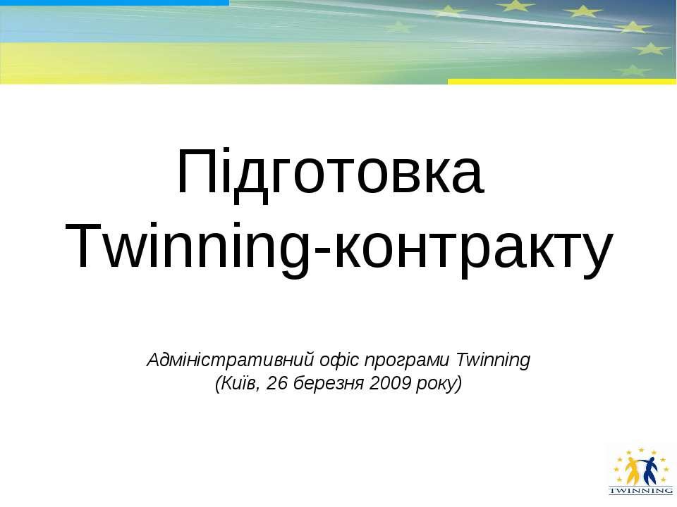 * Підготовка Twinning-контракту Адміністративний офіс програми Twinning (Київ...