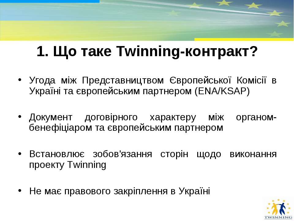 1. Що таке Twinning-контракт? Угода між Представництвом Європейської Комісії ...