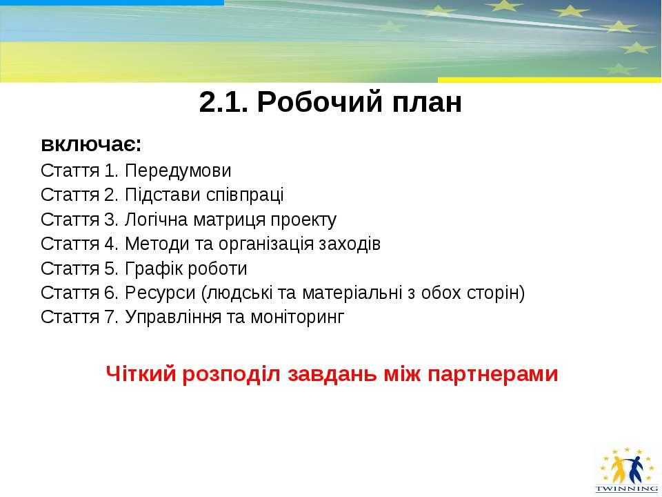 включає: Стаття 1. Передумови Стаття 2. Підстави співпраці Стаття 3. Логічна ...