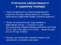 Стягнення заборгованості в судовому порядку Через бездіяльність співвласники ...