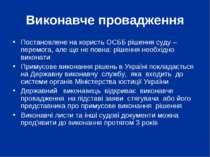 Виконавче провадження Постановлене на користь ОСББ рішення суду – перемога, а...